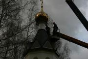 Монтаж купола, 30 октября 2010 г.