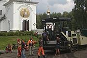 Асфальтирование дороги у храма, август 2015 г.