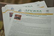 """Газета """"Дружба Православная"""", праздничный выпуск"""