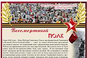 Бессмертный полк прихожан Никольского храма. Подготовка к празднованию 70-летия дня Великой Победы.