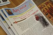 """Праздничный выпуск газеты """"Дружба православная"""""""