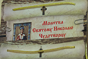 Молитва Святитому Николаю Чудотворцу