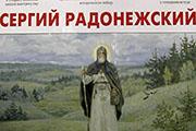 Книги о Преподобном Сергии.