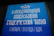 В Москве в 75-м павильоне ВДНХ прошел второй международный православный студенческий форум.