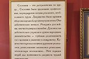 Слова Михаила Меньшикова создатель музея Илья Глазунов и вынес в качестве эпиграфа в начале осмотра всей экспозиции. Набор экспонатов поражает!
